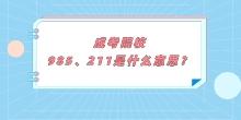成考院校|985、211高校是什么意思?