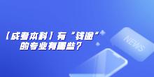 """【成考本科】有""""钱途""""的专业有哪些?"""