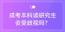 【成考本科】读研究生会受歧视吗?