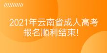 2021年云南省成人高考报名顺利结束!