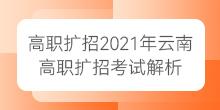 【高职扩招】2021年云南高职扩招考试解析