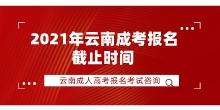 2021年云南省成人高考报名截止时间