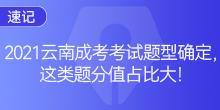 速记 2021云南成考考试题型确定,这类题分值占比大!
