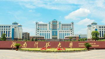 湖南科技大学成人高考_湖南科大成人本科/函授报名_湖南科技大学继续教育学院