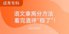 """【成考专科】语文拿高分方法,看完直呼""""稳了""""!"""