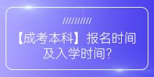 【成考本科】报名时间及入学时间?