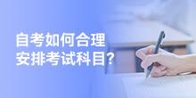 自考如何合理安排考试科目?