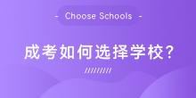 成考如何选择学校?