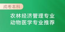 【成考本科】农林经济管理专业/动物医学专业推荐