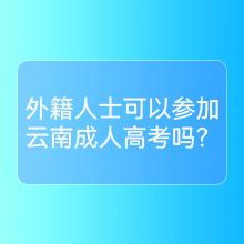 外籍人士可以参加云南成人高考吗?