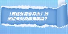 【网络教育专升本】参加统考的原因有哪些?