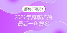 2021年高职扩招最后一年报名,要机不可失!