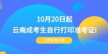 注意!10月20日起云南成考生可自行打印准考证!