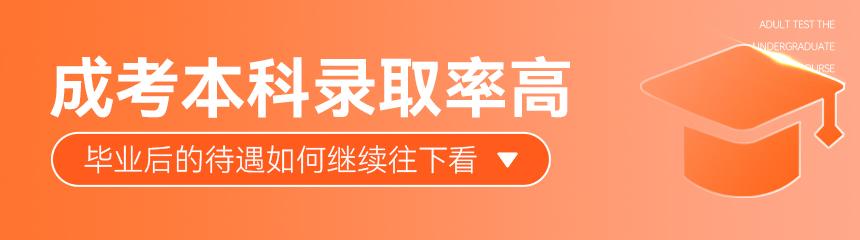 云南成考本科