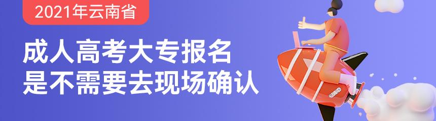2021年云南省成考大专需要去现场确认吗?