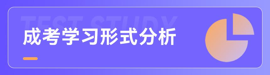 成考学历提升