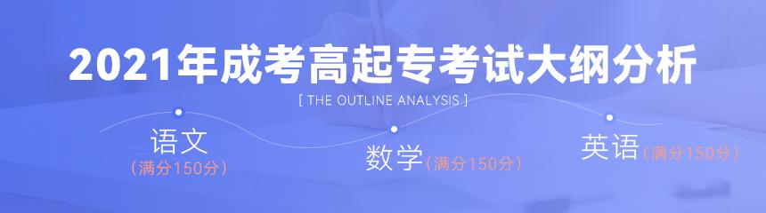 2021年成考【高起专】考试大纲分析