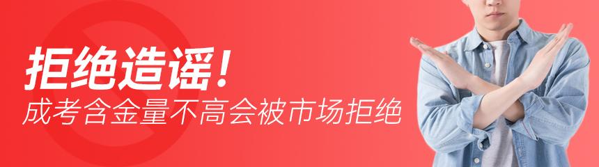云南成考报名