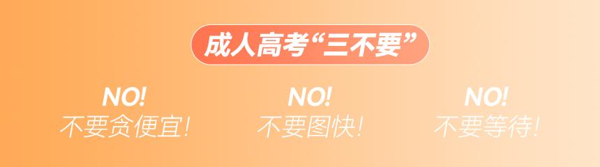 """成人高考""""三不要"""""""