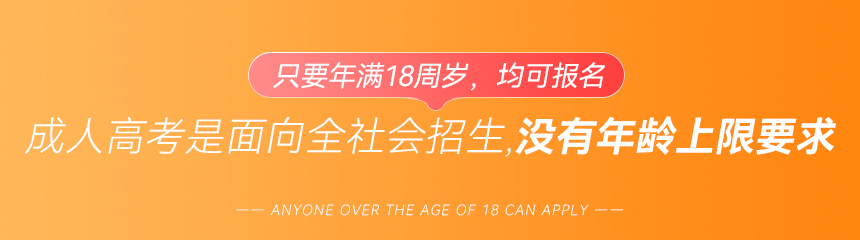 30岁还能参加成人高考吗?