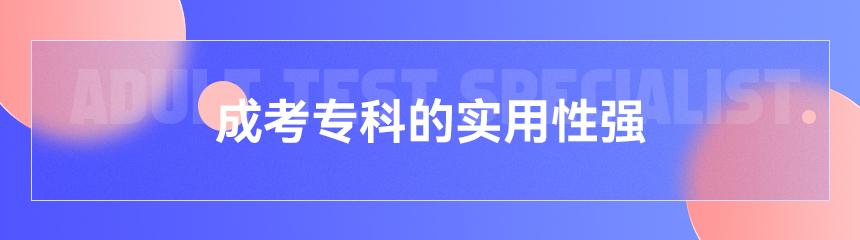 云南成考大专