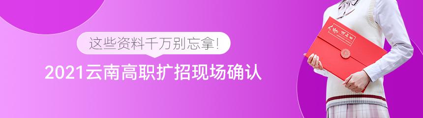 云南高职扩招报名