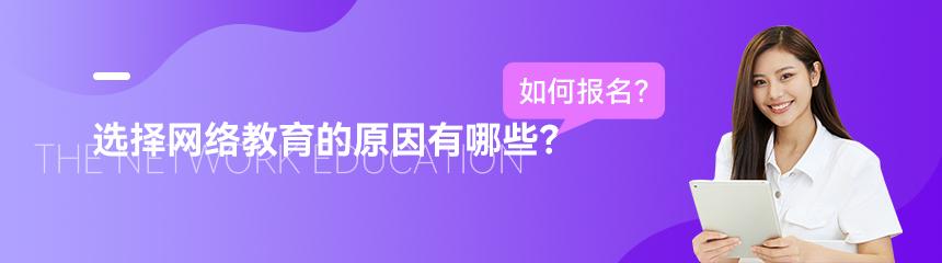 云南网络教育报名