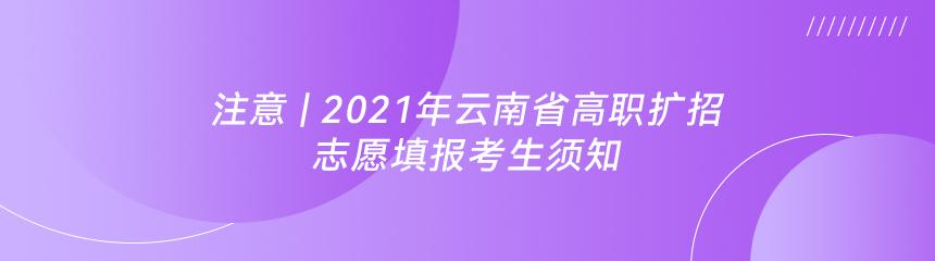 云南高职扩招志愿填报