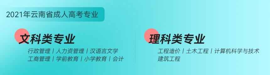 2021年云南省成人高考有哪些专业?