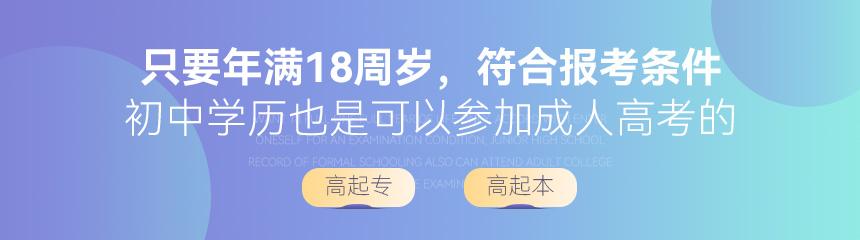 """初中学历可以参加成人高考吗?""""""""width=""""100%"""""""