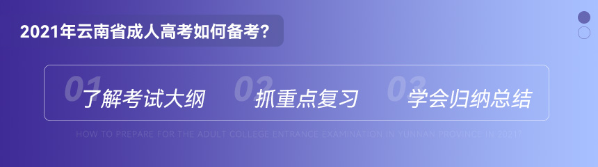 2021年云南省成人高考如何备考?