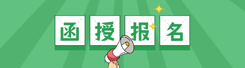 云南函授报名条件