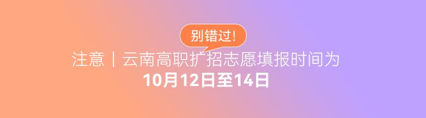 云南高职扩招填报志愿时间