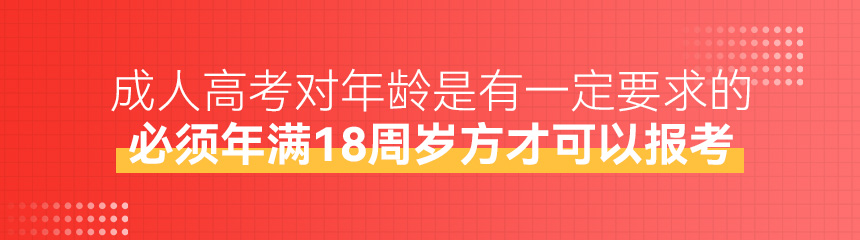 云南省成人高考有年龄限制吗?