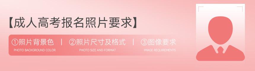 2021年云南省成人高考报名照片要求