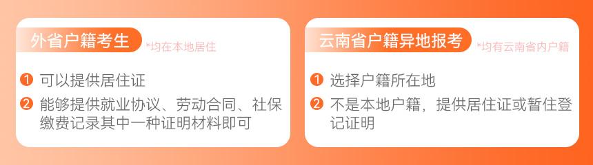 云南省成人高考报名有户籍限制吗?